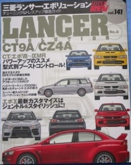 HYPER REV Vol.141 LANCER EVOLUTION (三栄書房)